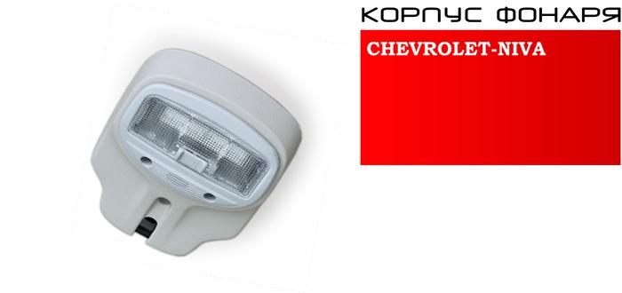 Корпус фонаря Chevrolet-NIVA